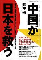 中国が日本を救う