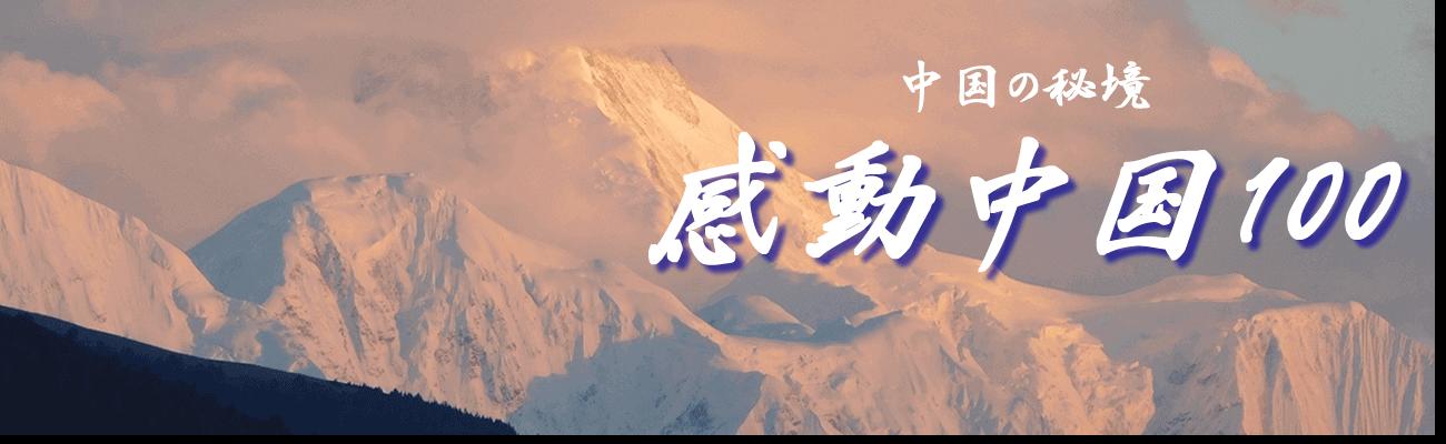 感動中国100